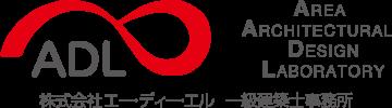 株式会社エー・ディー・エル(ADL) 一級建築士事務所 沖田 清