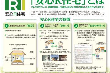 「安心R住宅」制度の運用開始!