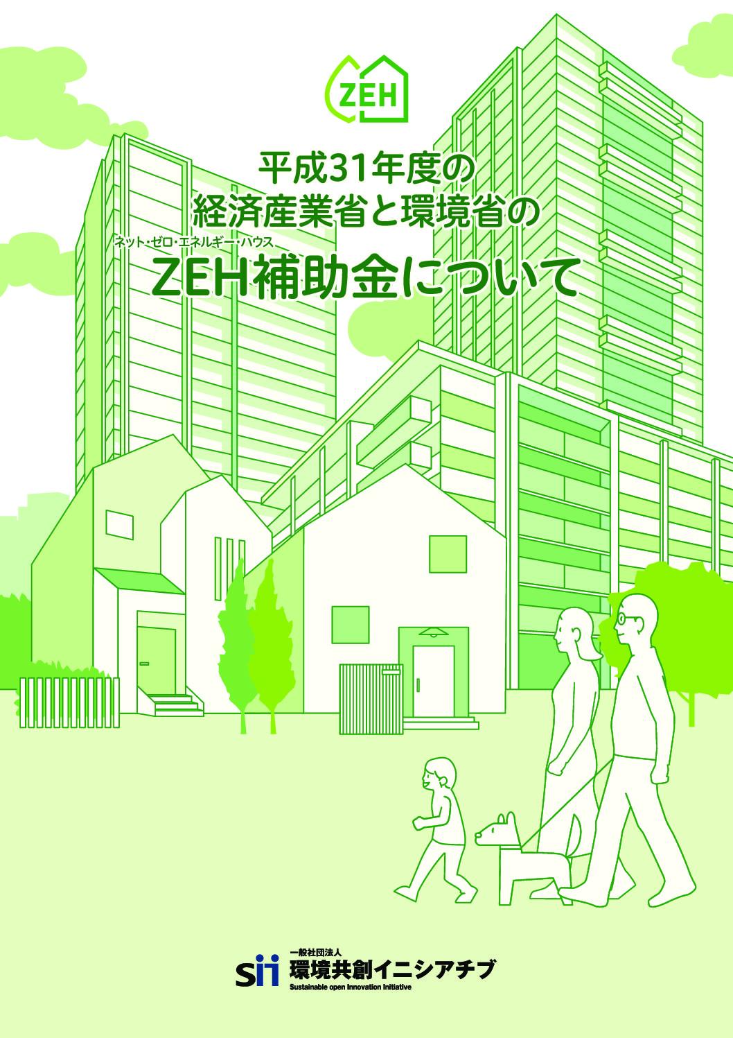 【環境省】ZEH支援事業が始まりました!