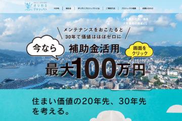 オリガミプロジェクト テレビCM